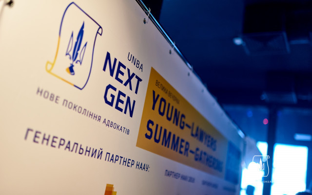 «UNBA NextGen»: Experts' Experience - Youth's Perspective!